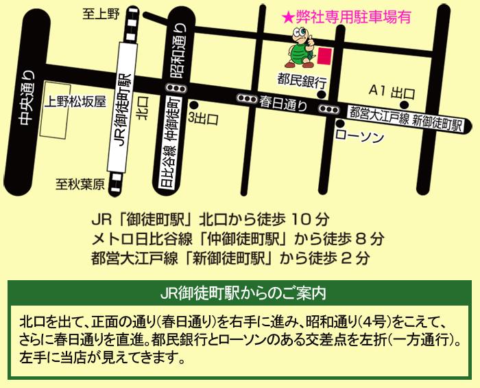 タートル御徒町店案内図