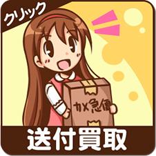 ブランド買取-送付_off