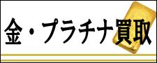 金プラチナ買取サイト