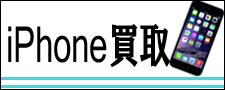 iphone買取サイト