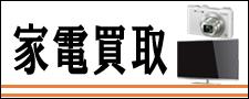 家電買取サイト