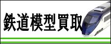模型買取サイト