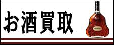 酒買取サイト